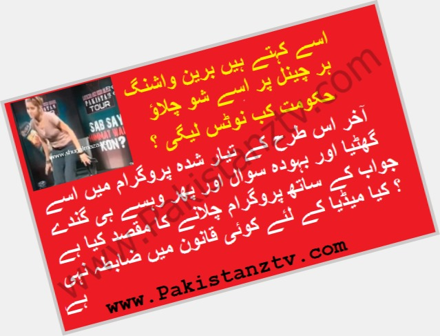 Waqar Zaka sexy 7.jpg